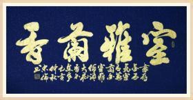 【保真】中书协会员、著名军旅书法家张忠伦精品:室雅兰香