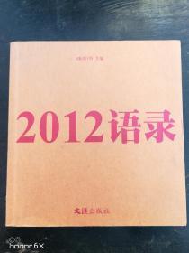 2012语录