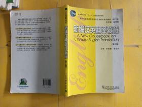 新编汉英翻译教程(第二版)