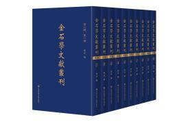 金石学文献丛刊(第二辑,全十册)     李建廷 编