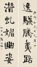 现代宣纸精印 翁同龢 楷书五言联 对联_0001 30x53厘米