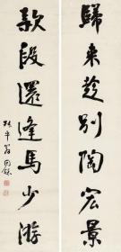 现代宣纸精印 翁同龢 行书七言联 _0002 30x62厘米