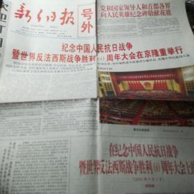 【报纸】【号外】新乡日报 号外 2005.9.4 抗战胜利60周年