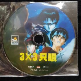 DVD【3X3只眼 裸盘】正版光盘#97