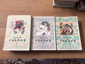 中国成语故事连环画 全三册(平装)全1984年1版1印 值得收藏