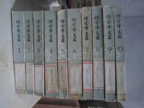 傅雷译文集(1-10  十本合售)馆藏 一版一印 品相见图