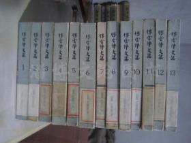 傅雷译文集(1-13  十三本合售)馆藏 一版一印 品相见图