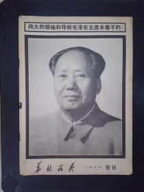 华北民兵(1976特刊)