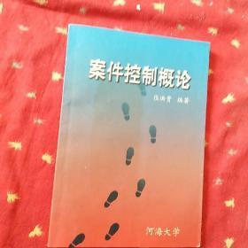 案件控制概论    作者张洪贵签赠本