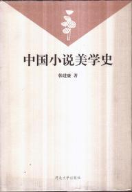 中国小说美学史(精装)