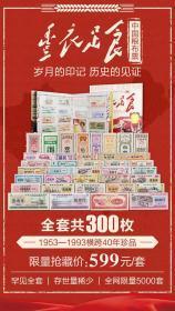 《丰衣足食》中国粮布票大全套