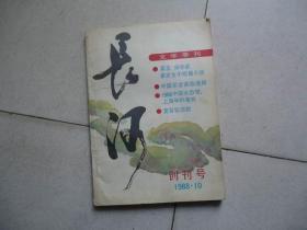 长河( 创刊号)