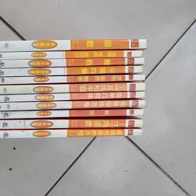 龙门专题:高中数学【11册合售】