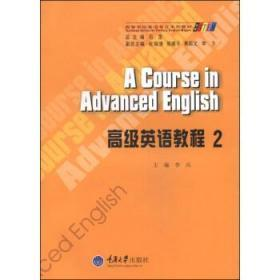 高级英语教程-2 李兵 重庆大学出版社