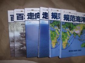 话说海洋中国系列 规范海洋(上下)走向深蓝(上下)百年航母(上下)6册合售