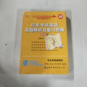 历年考研英语真题解析及复习思路(精编版):张剑考研英语黄皮书