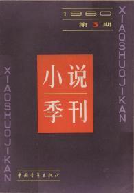 《小说季刊》杂志1980年第3期 总第3期【品如图】