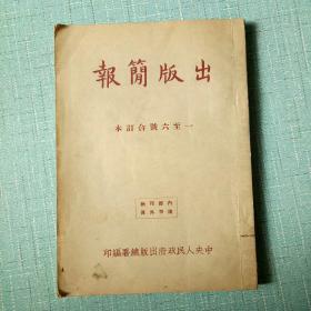 出版简报(一至六号合订本)竖版繁体字右翻本(稀缺本、孔网孤本)