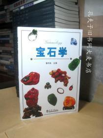 《宝石学》天津大学出版社/一版三印