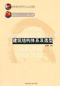 建筑结构体系及选型