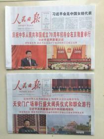 人民日报-建国70 周年国庆和阅兵二天二份报