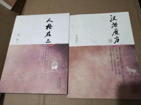 汉语魔方 人格在上 记忆  3本合售