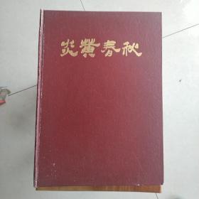 炎黄春秋创刊1991;1992年全,精装合订