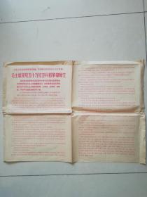 毛主席接见五十万红卫兵和革命师生(林彪及周恩来同志讲话)