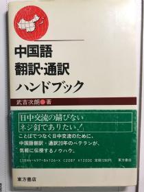 中国语翻訳・通訳ハンドブック
