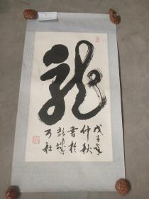 书法 龙 王万社 参选作品 可能出画集