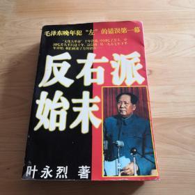 """反右派始末: 中国第一部最具权威的反""""右""""史"""