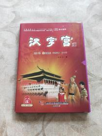 汉字宫 全九册