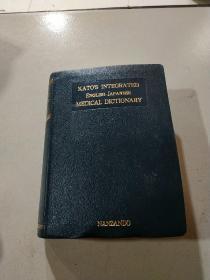医学英和大辞典