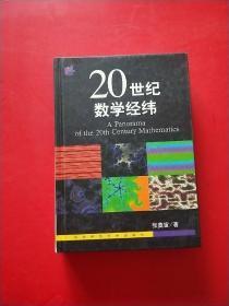 20世纪数学经纬