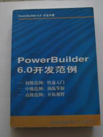 powerbuilder 6.0开发范例