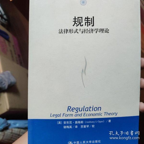 规制:法律形式与经济学理论
