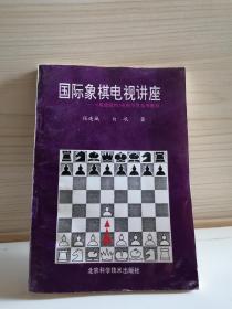 国际象棋电视讲座