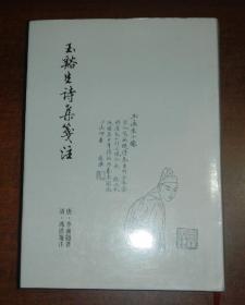 玉溪生诗集笺注(初版)布面精装本、烫金书名