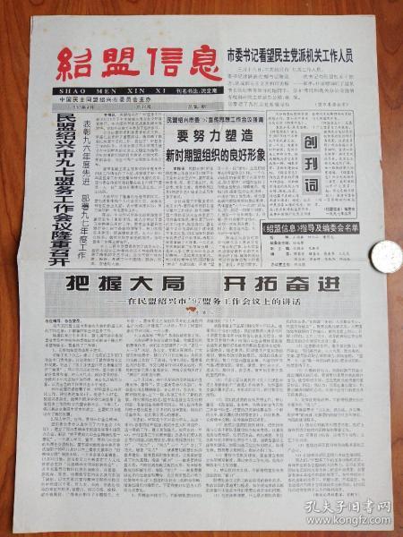绍兴民主同盟--《绍盟信息》创刊号