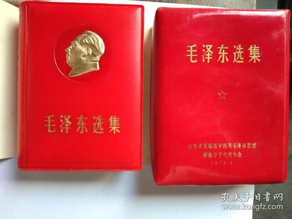毛泽东选集  带毛主席金色头像  和纪念皮包 十分罕见!099