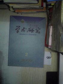 学术研究2009 2