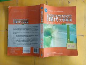 现代大学英语精读1(第2版)有笔记封面靠书脊处破损