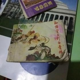 孙悟空三打白骨精  连环画  1977一版