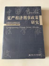 宽严相济刑事政策研究