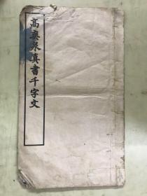 高爽泉真书千字文(民国三十六年线装一册全)