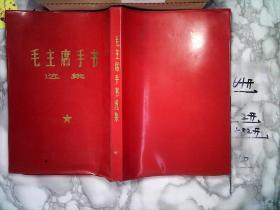 毛主席手书选集(红塑料皮)带毛、林像和林彪题词(16开软精装,毛像、毛林合照俱全
