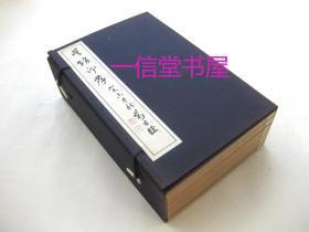 《吴赵印存》1函7册全  昭和54年(1979年)  限定500部之第10部