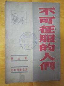 """极稀见民国初版一印""""精品红色文学""""《不可征服的人们》,戴夫 著,32开平装一册全。""""东北书店""""民国三十六年(1947)八月,初版一印刊行。印数有限,版本罕见,品如图!"""