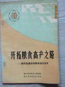 开拓粮食高产之路-黄冈县建设吨粮县综合技术