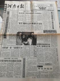 【报纸生日报】河南日报 1995年12月31日【我省对土地审批权作出新规定】【开封举行首批安居工程住房交钥匙仪式】